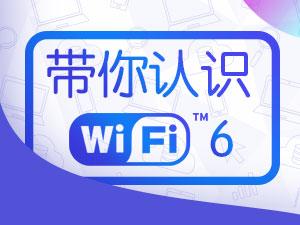 WiFi6专题