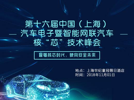热门活动 | 2018第十六届中国(上海)汽车电子暨智能网联汽车核芯技术峰会