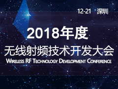 热门活动 | 2018无线射频技术开发大会
