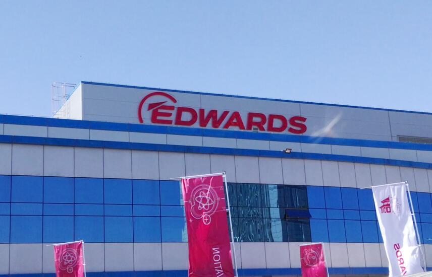 EDWARDS青岛工厂二期工程正式投入运行