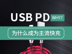 USB PD快充协议