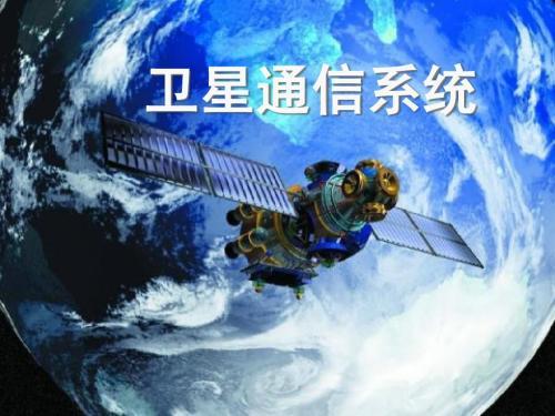 【论文集锦】卫星世家的最新成果——《电子技术应用》优秀论文集锦