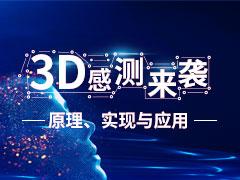 3D感测技术专题