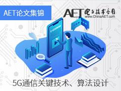 【论文集锦】5G通信关键技术、算法设计——《电子技术应用》优秀论文集锦