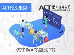 【论文集锦】您了解AES算法吗?——《电子技术应用》优秀论文集锦