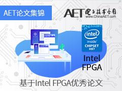 【論文集錦】基于Intel FPGA的《電子技術應用》優秀論文集錦