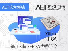 【论文集锦】基于Xilinx FPGA的《电子技术应用》优秀论文集锦