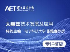 專欄征稿 |太赫茲技術發展與應用-2019年7月刊