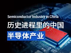 历史进程中的中国半导体产业