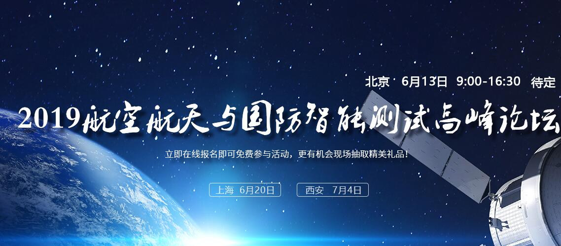 【热门活动】2019航空航天与国防智能测试高峰论坛