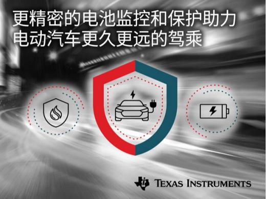 """防患于未""""燃"""",TI为电动汽车带来高精度监控与保护"""