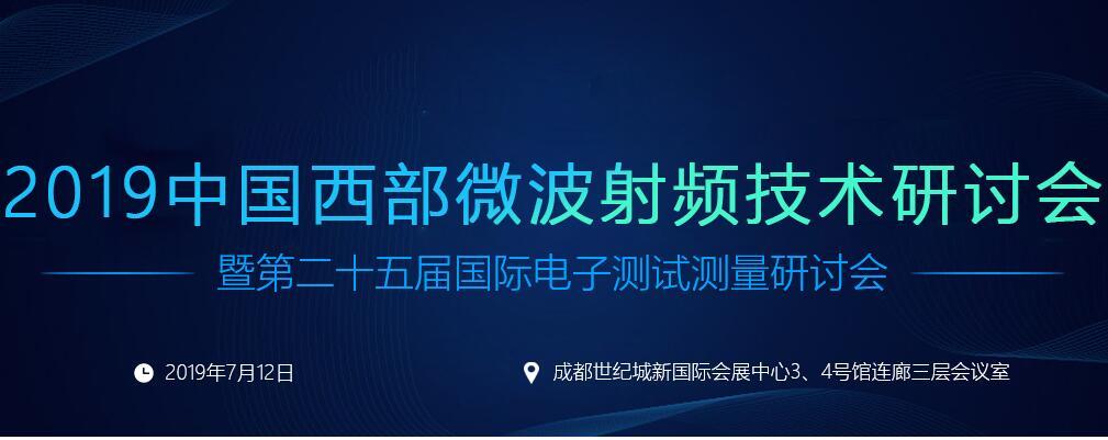 【热门活动】2019中国西部微波射频技术研讨会