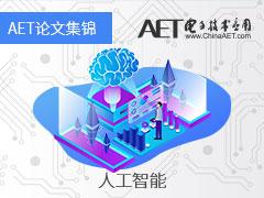 【論文集錦】人工智能《電子技術應用》優秀論文集錦