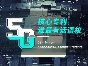 5G核心專利