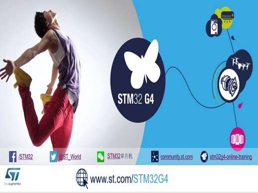 STM32G4系列問世,主打電機控制與數字電源市場