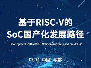 【热门活动】基于RISC-V的SoC国产化发展路径
