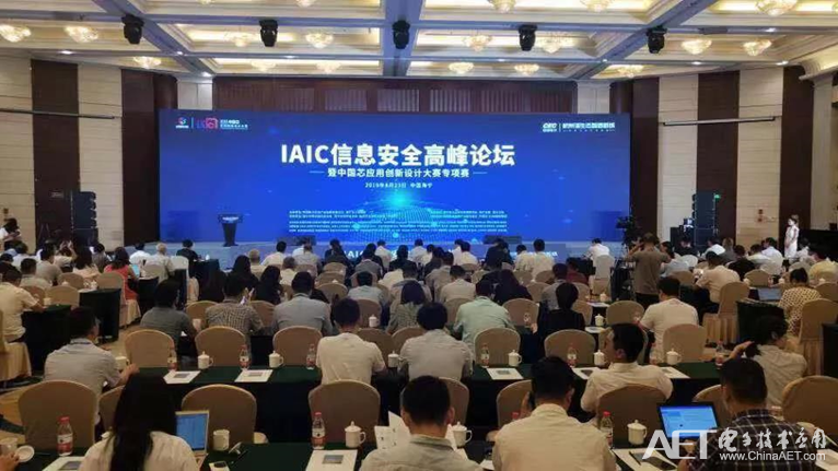 "IAIC信息安全高峰論壇成功召開 產學研共話""中國芯"""