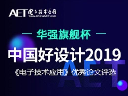 """""""华强旗舰杯""""中国好设计2019《电子技术应用》优秀论文评选结果揭晓"""
