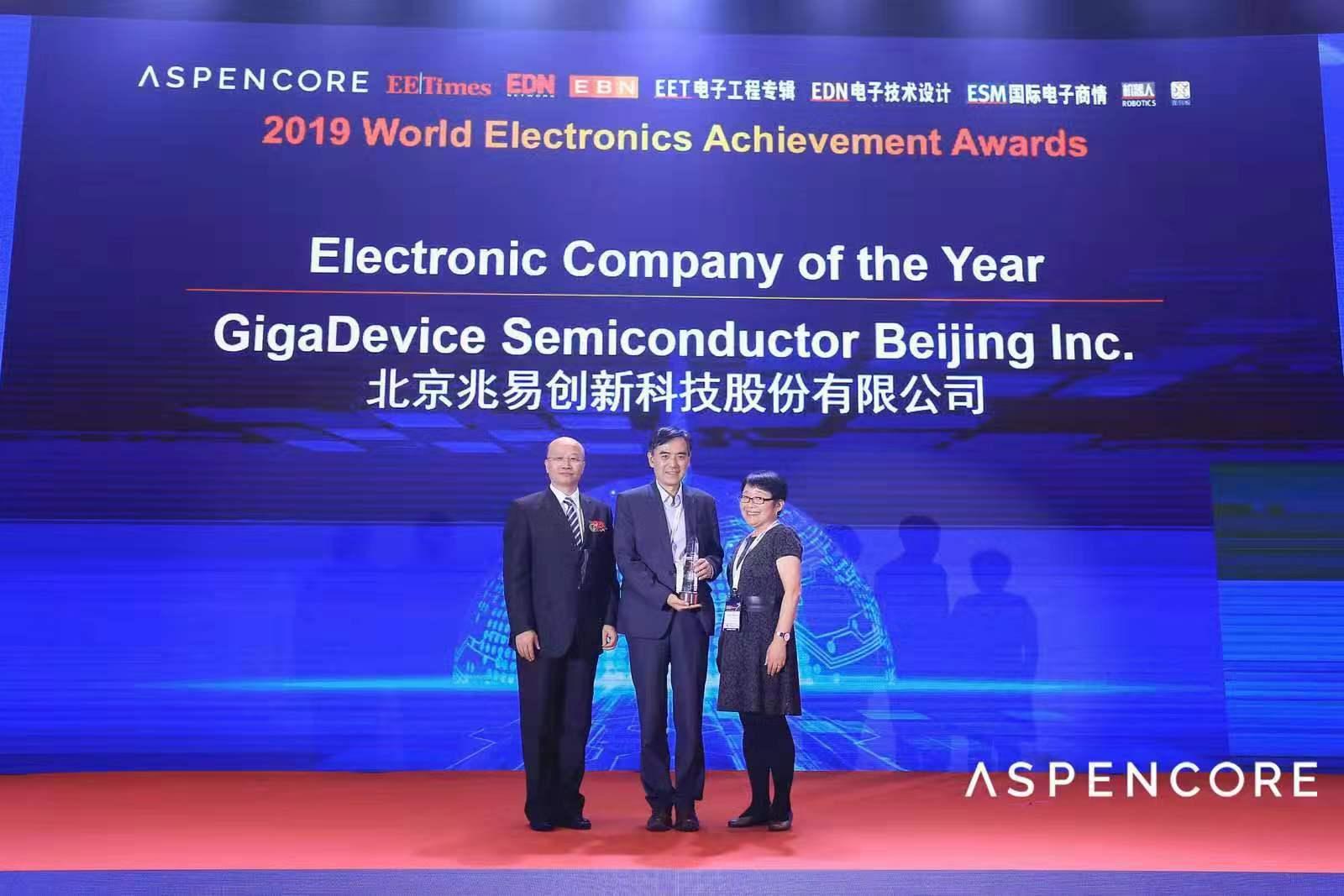 年度最佳电子企业奖.jpg