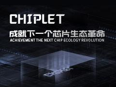 Chiplet專題