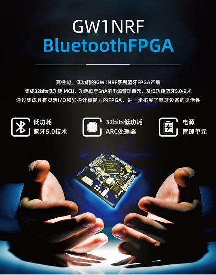 全球首创!高云半导体发布可用手机蓝牙编程的射频FPGA