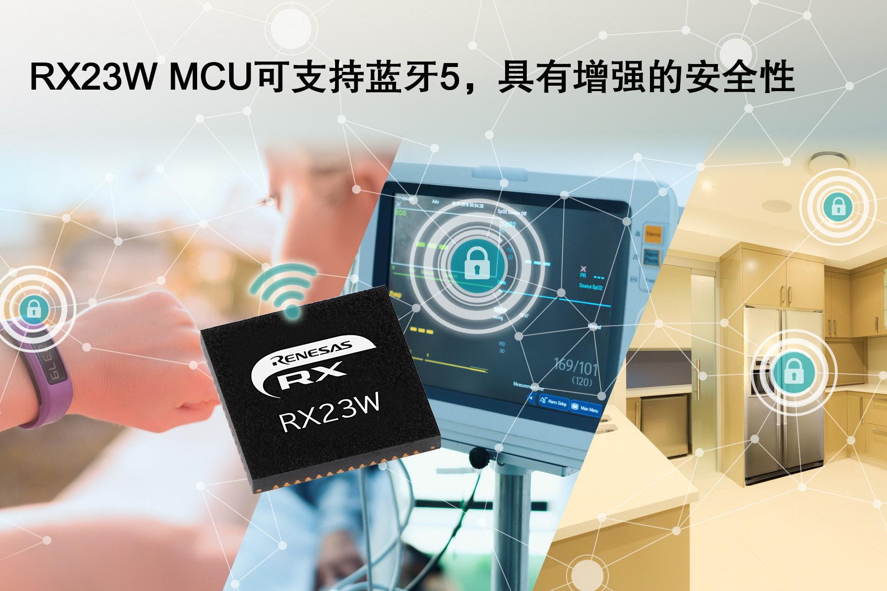 瑞萨电子推出32位RX23W微控制器 为IoT终端设备提供Bluetooth 5.0