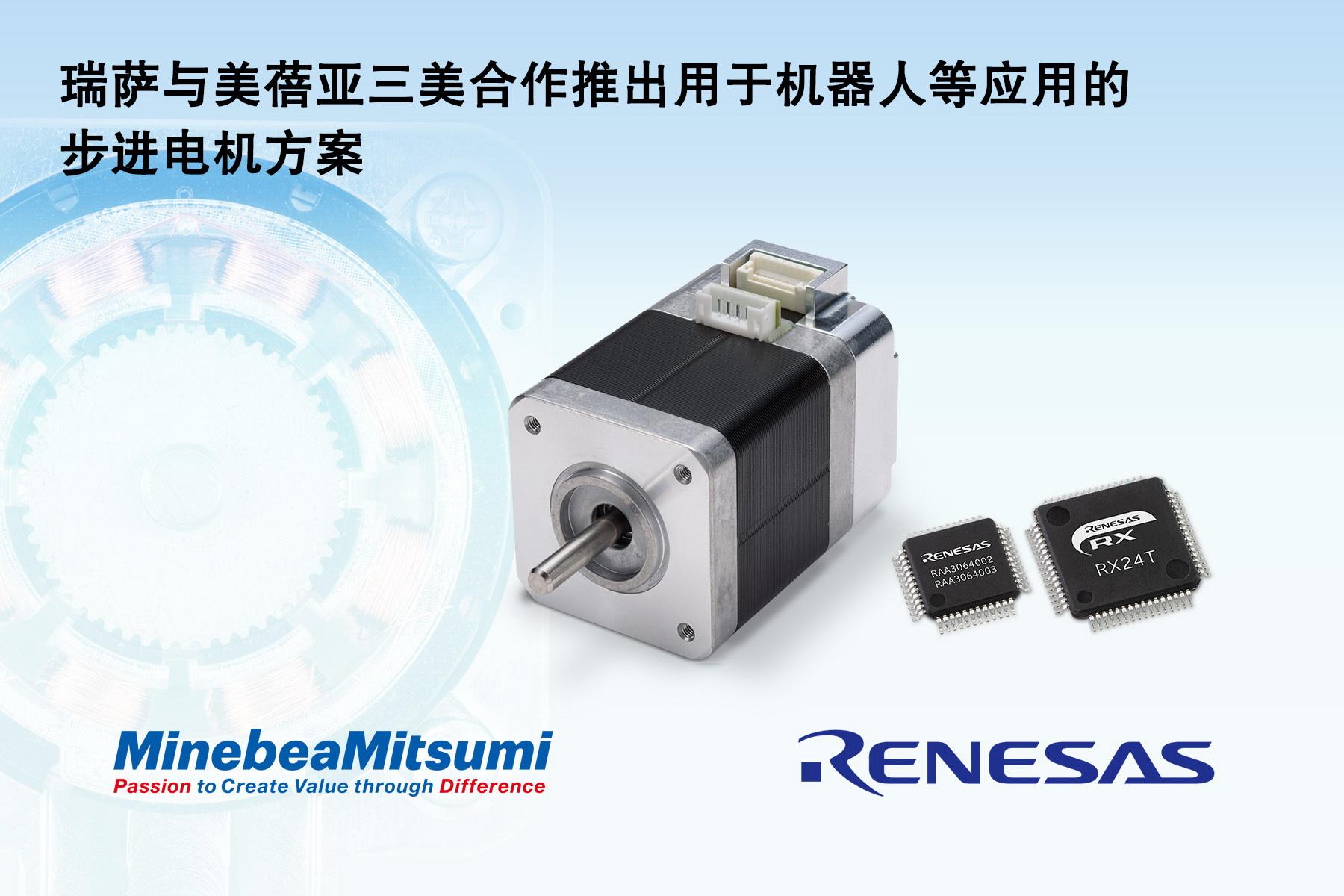 瑞萨电子与美蓓亚三美合作开发用于机器人、OA和医疗/护理设备的步进电机解决方案