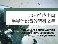 2020將成中國半導體設備的轉機之年