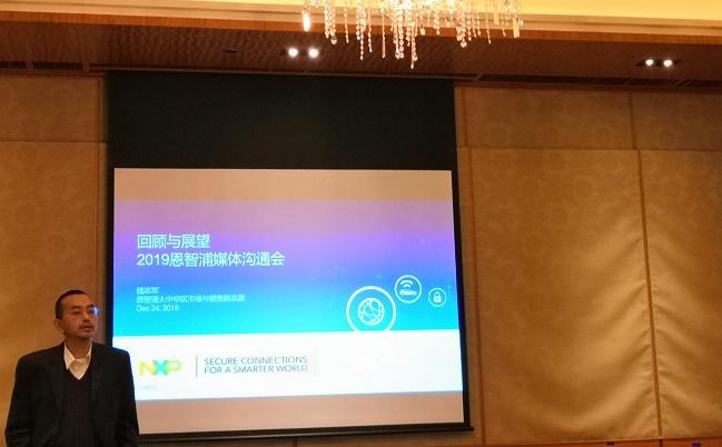 恩智浦钱志军:看好IoT市场,UWB机会巨大