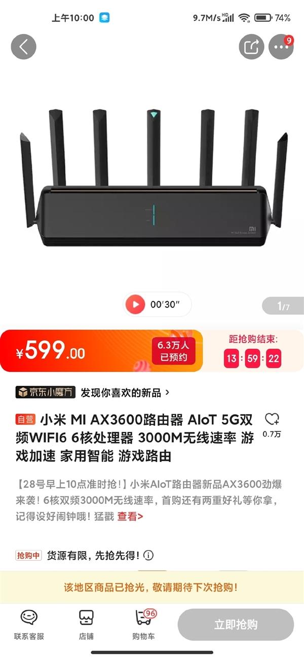 小米AIoT路由器AX3600迅速售罄:支持WiFi 6