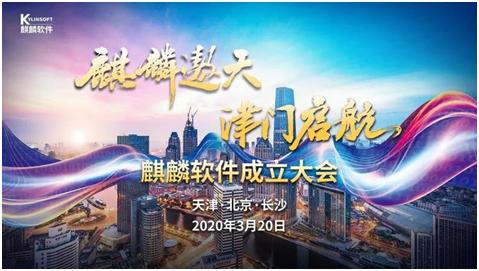 麒麟软件成立,中国兴发娱乐抒写国产操作系统发展新篇章