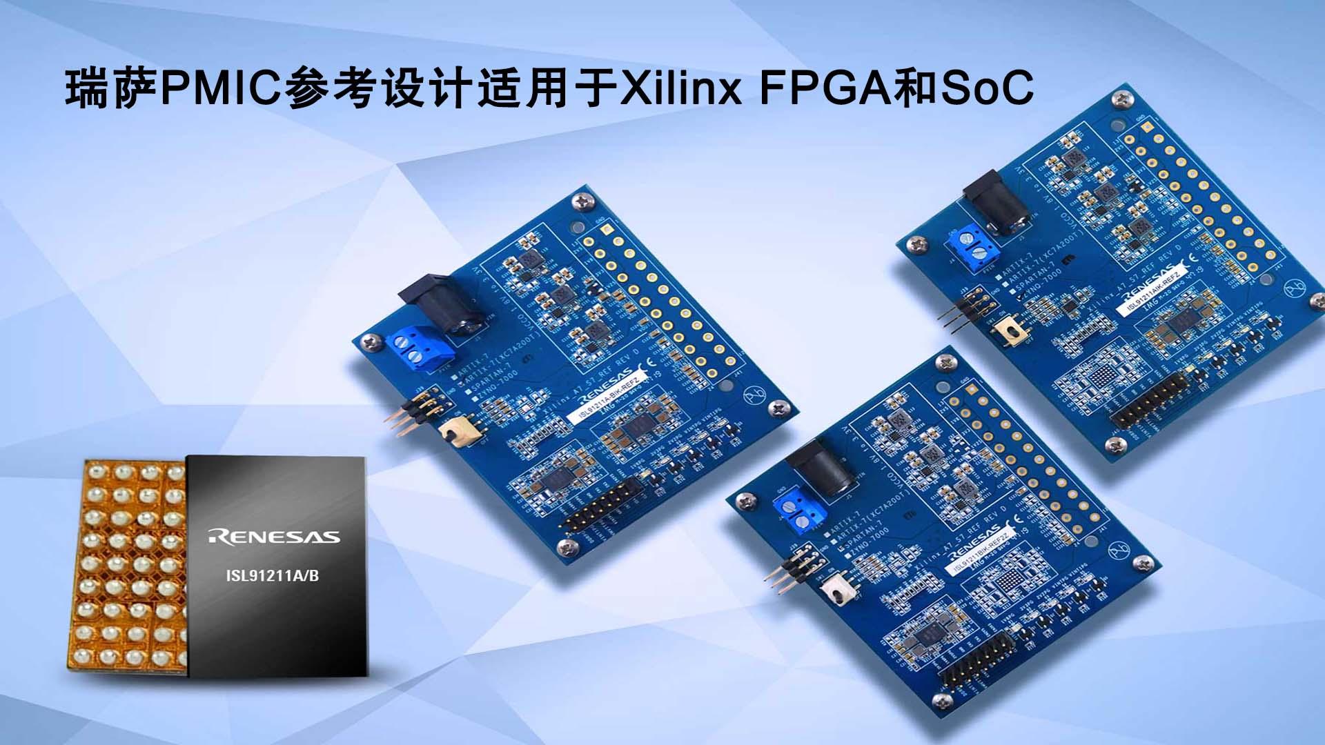 瑞萨PMIC参考设计适用于Xilinx FPGA和SoC.jpg
