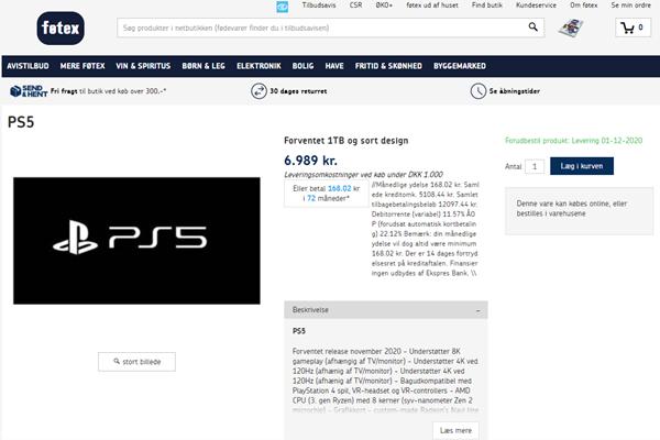 索尼PS5配置公布