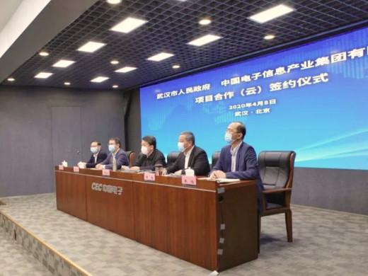 中国电子与武汉签署三大战略合作协议