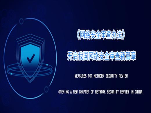 网络安全审查开启新篇章