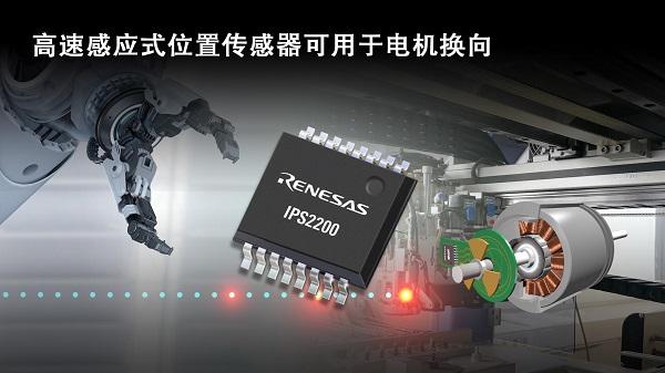 高速感应式位置传感器可用于电机换向.jpg