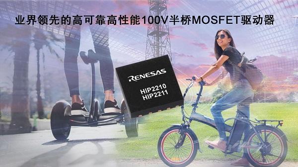 业界领先的高可靠高性能100V半桥MOSFET驱动器.jpg