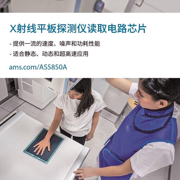 X射线平板探测仪读取电路芯片.jpg