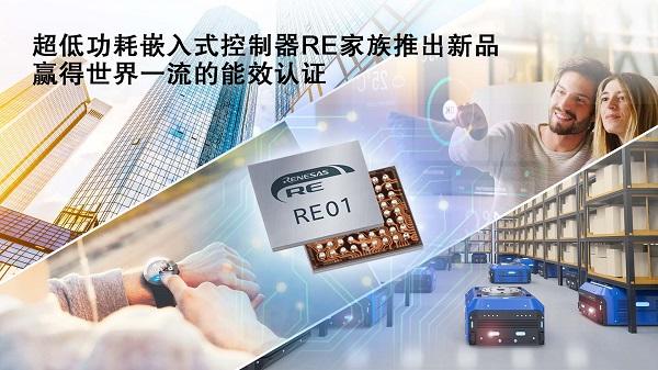超低功耗嵌入式控制器RE家族推出新品,赢得世界一流的能效认证.jpg