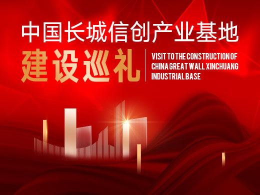 中國長城信創產業基地建設巡禮