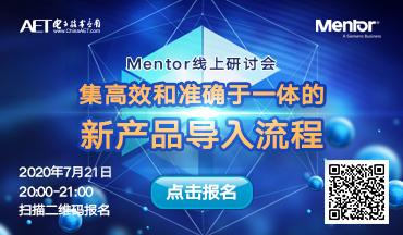 Mentor线上研讨会 | 集高效和准确于一体的新产品导入流程