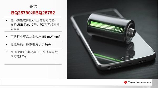 BQ25790 和 BQ25792.jpg