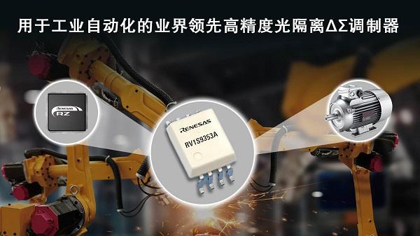 用于工业自动化的业界领先高精度光隔离ΔΣ调制器.jpg