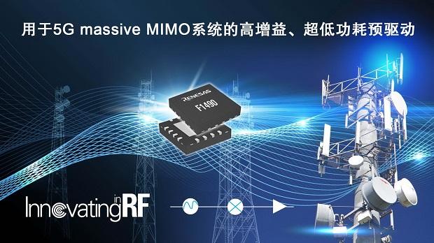 用于5G massive MIMO系统的高增益、超低功耗预驱动.jpg