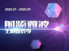 【热门活动】射频微波主题宣传季(2020.07-09)