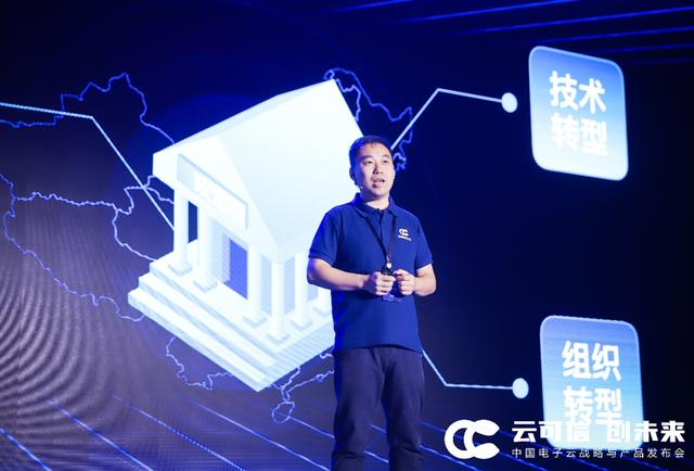 """中国电子云正式上线:采用""""PK""""体系为信息安全保驾护航"""