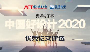 """电子技术应用""""2020中国好设计优秀论文评选""""结果揭晓"""