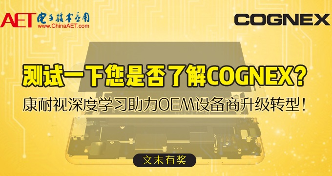 【热门活动】有奖测试:您是否了解康耐视COGNEX?