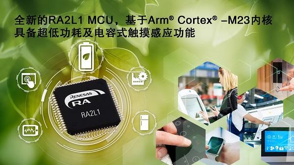 全新的RA2L1-MCU,基于Arm-Cortex--M23内核,具备超低功耗及电容式触摸感应功能.jpg