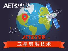 【论文集锦】卫星导航技术最新进展